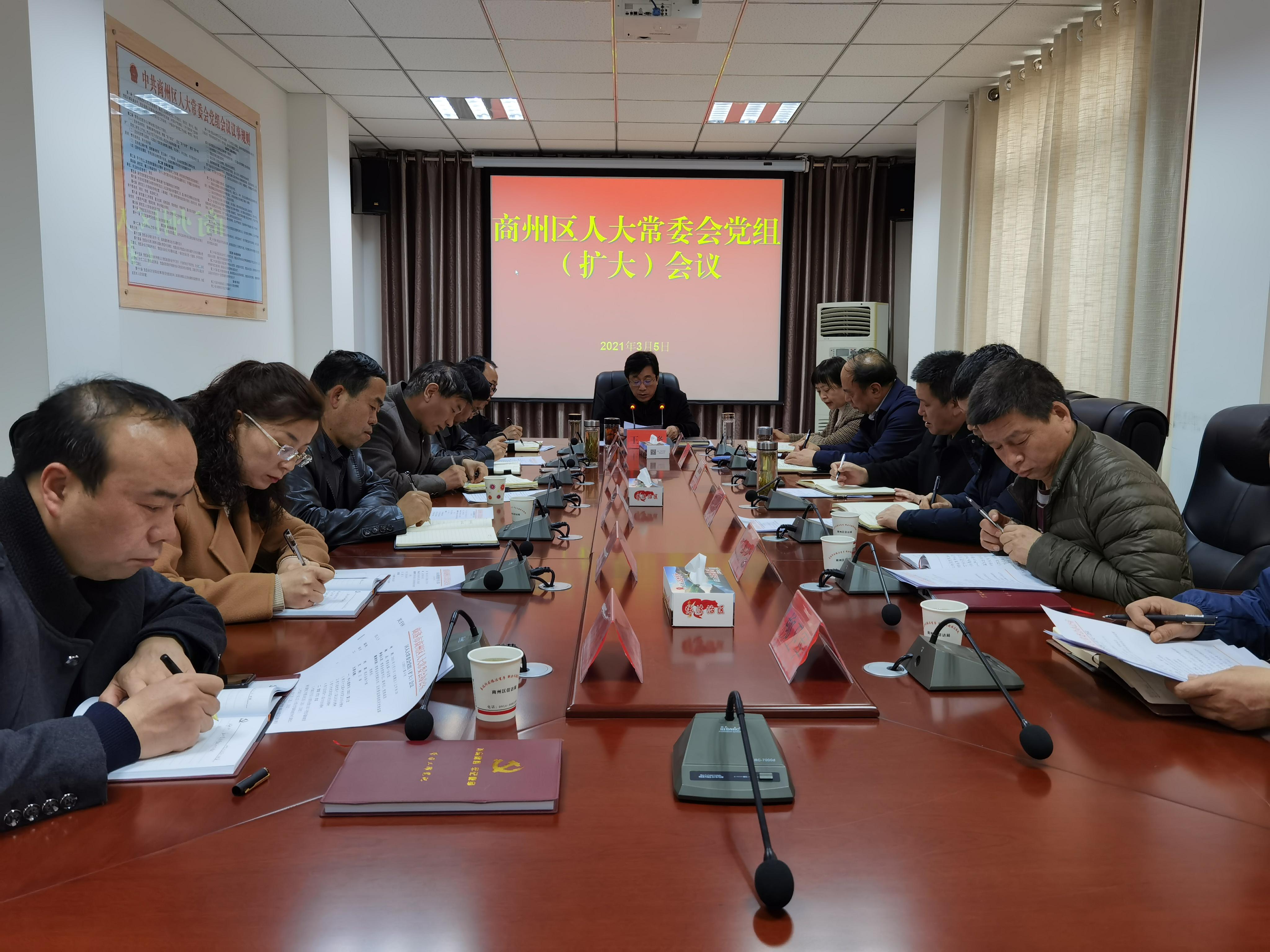 区人大召开党组(扩大)会议专题学习传达中央和省市区纪委全会精神