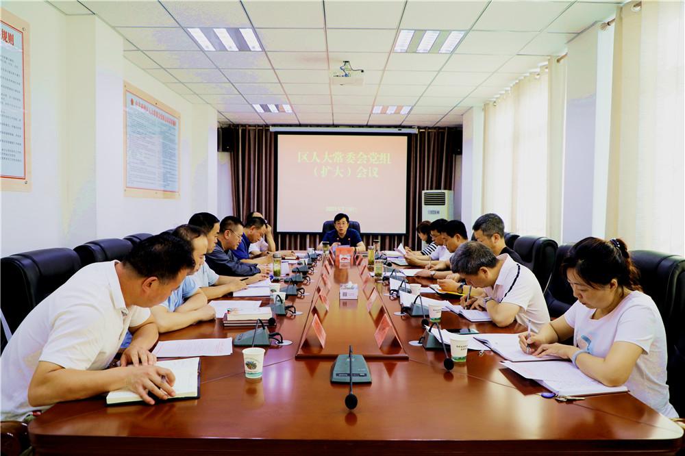 """区人大党组召开专题会议学习习近平总书记""""七一""""重要讲话精神"""