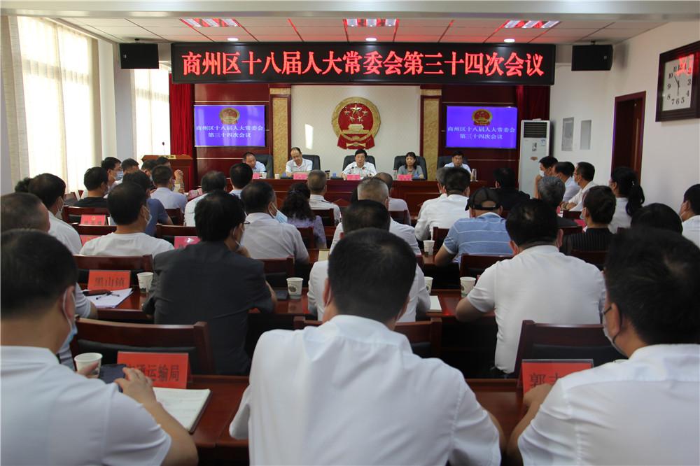 区十八届人大常委会召开第三十四次会议